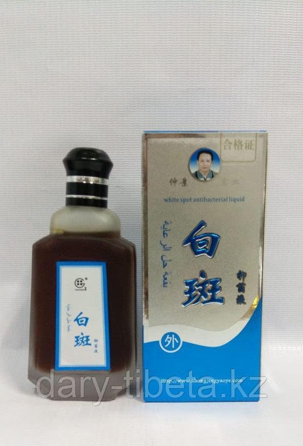 Средство для лечения витилиго Жидкость( синий)