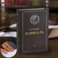 Сейф-книга 'Капитал', 21х15,5х5 см
