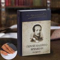 Сейф-книга 'Герой нашего времени', 21х15,5х5 см