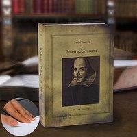 Сейф-книга 'Ромео и Джульетта', 21х15,5х5 см
