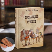 Сейф-книга 'Двенадцать стульев', 21х15,5х5 см