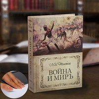 Сейф-книга 'Война и мир', 21х15,5х5 см