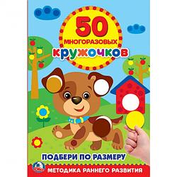"""Умка Детская книга """"50 многоразовых кружочков"""" Больше-Меньше, А5"""