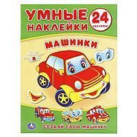 """Умка Альбом """"Умные наклейки: Машинки"""""""