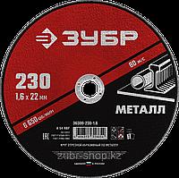 Круг отрезной абразивный по металлу, для УШМ, 230 x 2,5 мм, ЗУБР Мастер
