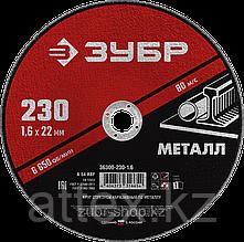 Круг отрезной абразивный по металлу, для УШМ, 230 x 2,0 мм, ЗУБР Мастер