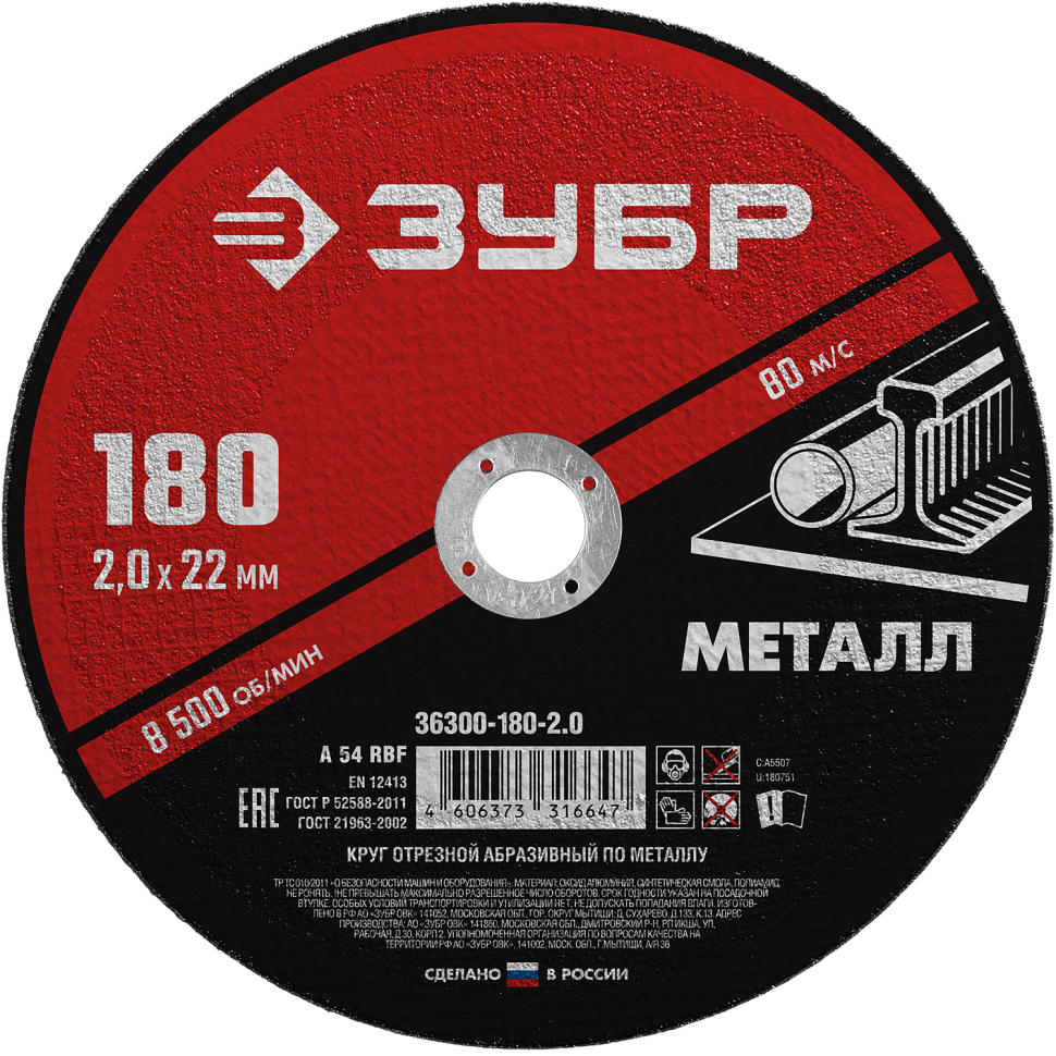 Круг отрезной абразивный по металлу, для УШМ, 125 x 1,0 мм, ЗУБР Мастер