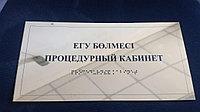 Таблички с шрифтом Брайля