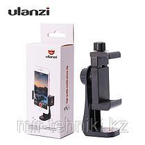 Поворотное крепление для телефона Ulanzi U-Mount (0250)