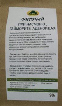 Фиточай При насморке, гайморите, аденоидах, 90гр
