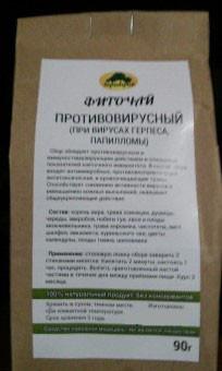 Фиточай Противовирусный(при вирусах герпеса, папилломы), 90гр