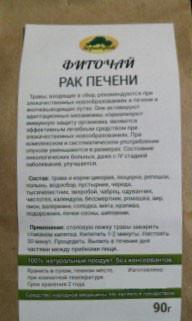 Фиточай Рак печени, 90гр