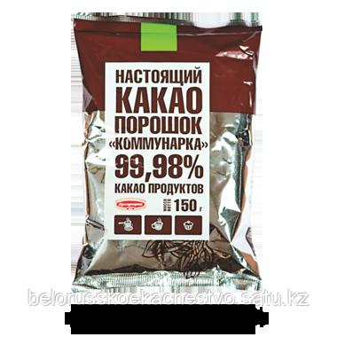 Натуральный Какао-порошок Коммунарка, 150 г.