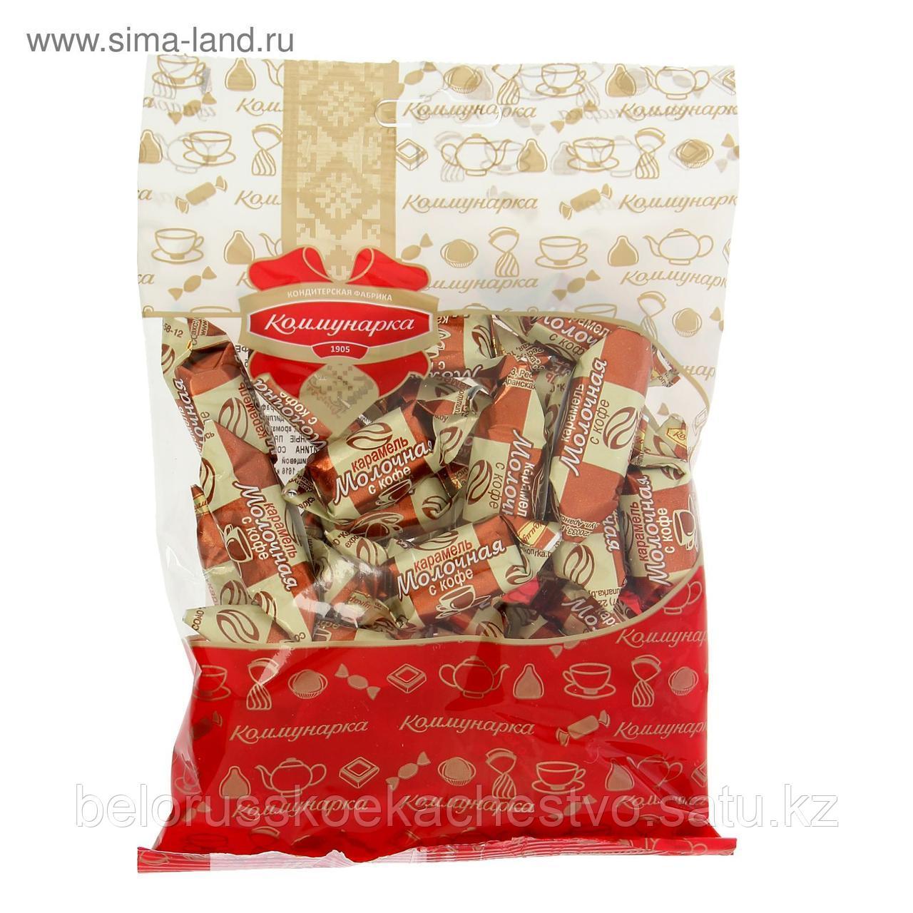 Карамель Коммунарка Молочная с кофе 200 г.