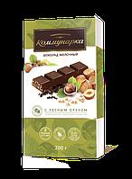 Шоколад Коммунарка Молочный с дробленым лесным орехом 200г.
