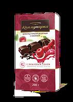 Шоколад Коммунарка с вишневым соком 200г.