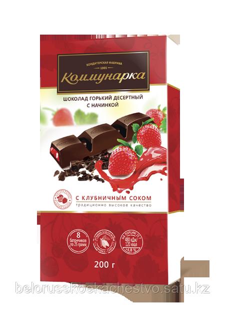 Шоколад Коммунарка с клубничным соком 200 г.