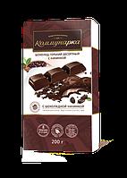Шоколад Коммунарка с Шоколадной начинкой 200г.