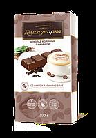 Шоколад Коммунарка со вкусом капучино элит 200г.