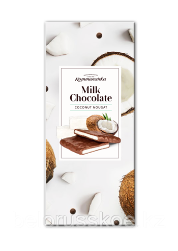 Шоколад Коммунарка Молочный с кокосовой нугой