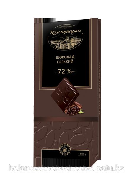 Шоколад «Коммунарка» горький 72 % 100г