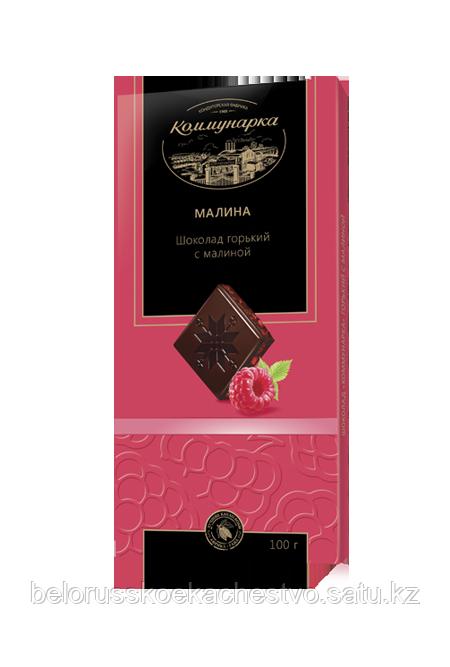 Шоколад «Коммунарка» горький с малиной 100г