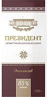 Шоколад Президент Эксклюзив горький 85%