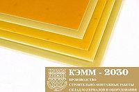 Стеклотекстолит 16 мм листовой 1000х2000мм вес 66кг