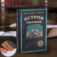 Сейф-книга 'Остров сокровищ', 21х15,5х5 см