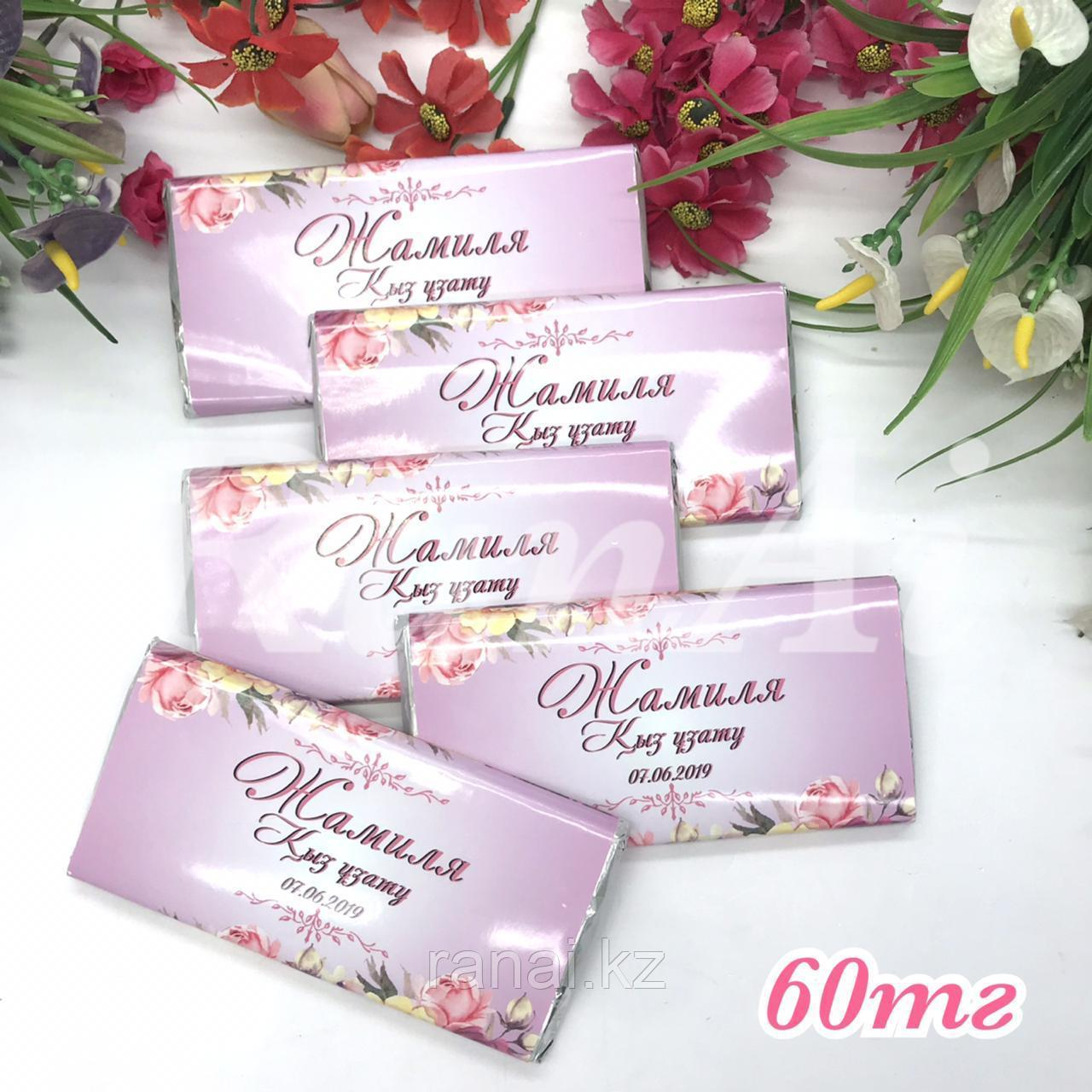 Обертки для шоколада на свадьбу  18х8,9см