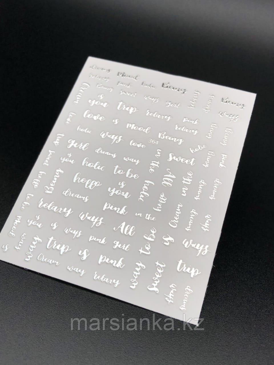 """Наклейки Monami """"надписи"""" серебро"""