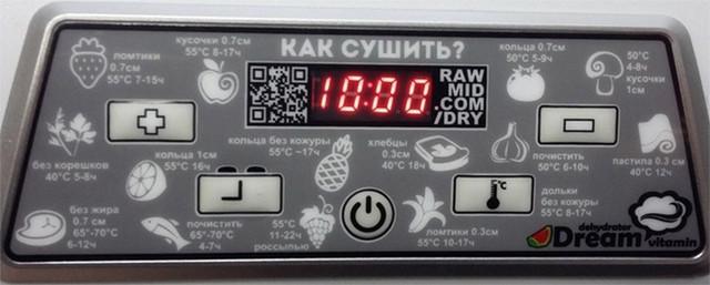 Подсказки на панели управления помогут выбрать температуру и продолжительность сушки