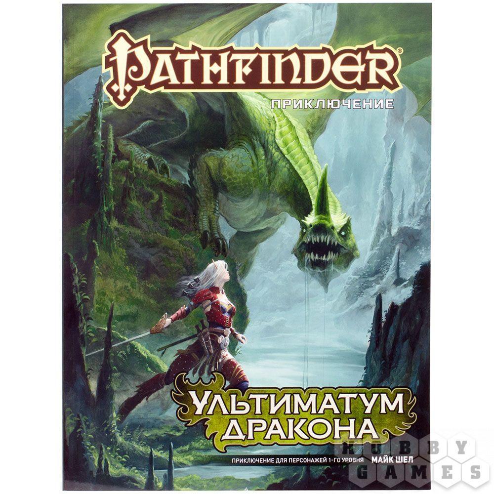 """Pathfinder Приключение """"Ультиматум Дракона"""""""