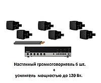 Комплект с настенной акустикой AUDAC до 150 м2  (для кафе, баров, ресторанов), фото 1