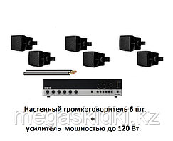 Комплект с настенной акустикой AUDAC до 150 м2  (для кафе, баров, ресторанов)