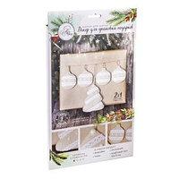 Декор для упаковки подарков 'Тепло новогодней ночи', набор для шитья, 22 x 33 x 14 см