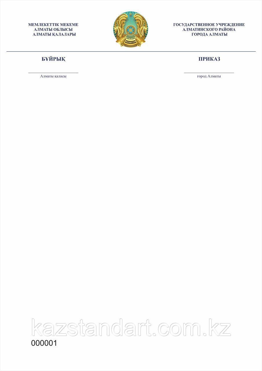 Государственные бланки и приказы