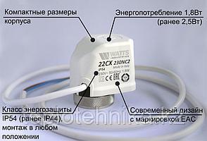 Сервопривод Watts VTZ22C-230NC2