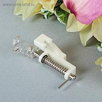 Лапка для швейных машин для вышивания и квилтинга, 7 мм, цвет белый/металлик, AU-143