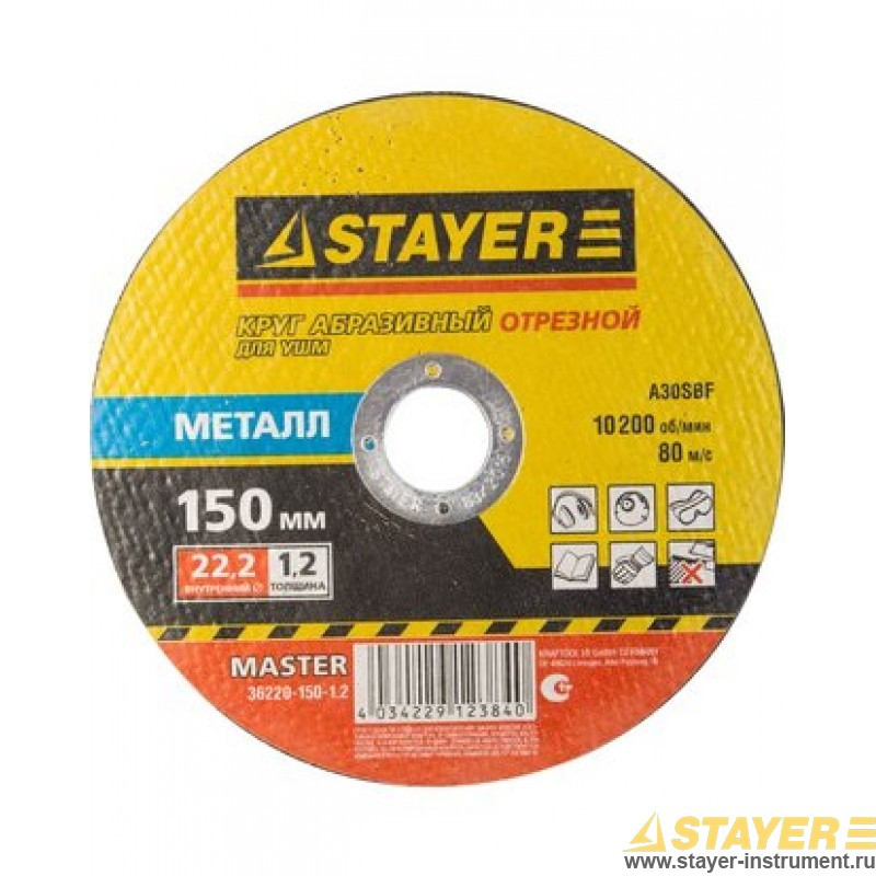 """Круг отрезной абразивный  150х 1,20х 22,23 мм """"MASTER"""" по металлу для УШМ STAYER"""