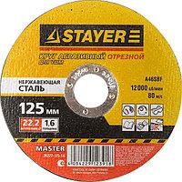 """Круг отрезной абразивный  180х 1,60х 22,23 мм """"MASTER"""" по металлу для УШМ STAYER"""
