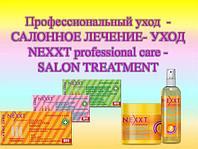Профессиональное лечение для волос (ампулы)
