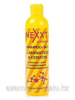 Шампунь-шелк ламинирование и кератирование волос Nexxt Professional 250 мл