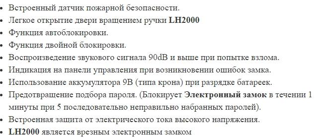 Характеристики врезного электронного кодового замка на дверь EverNet LH2000