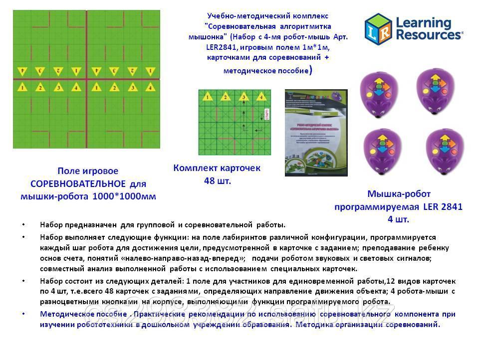 """Учебно-методический комплекс """"Соревновательная алгоритмика мышонка"""" (Набор с 4-мя робот-мышь)"""