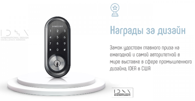 Врезной электронный дверной кодовый замок Samsung SHP-DS510