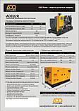Дизельный генератор ADD POWER ADD 22 R (17 кВт), фото 3