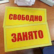 Изготовление табличек и вывесок в офис