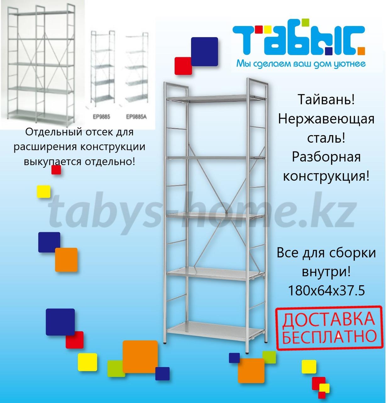 """Стеллаж для торговли """"Табыс"""" ЕР 9885 из 5-и полок торговое оборудование"""