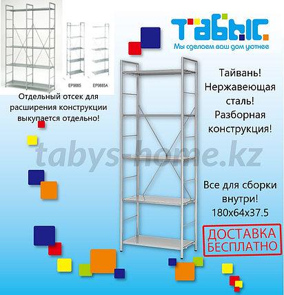 """Стеллаж для торговли """"Табыс"""" ЕР 9885 из 5-и полок торговое оборудование, фото 2"""